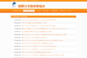日本語教師海外求人情報 | 国際日本語研修協会