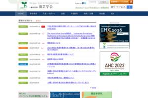 園芸学会ホームページ - Japanese Society for Horticultural Science