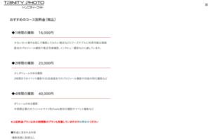 東京、神奈川の出張撮影の料金