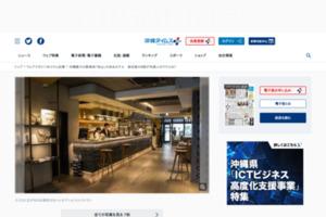 沖縄最大の歓楽街「松山」のあるホテル 宿泊客の8割が外国人のワケとは? | OKINOTE (シマブクロショウ) | 沖縄タイムス+プラス