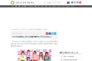 トリンドル&河北ら、カラフル衣装で勢ぞろい「アイドルみたい」 | ORICON NEWS