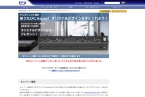 PFUダイレクト | ScanSnap iX100 オリジナルデザインを手に入れよう! キャンペーン | PFU