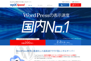 WordPress専用の高速クラウドサービス wpX(ダブリューピーエックス)クラウド