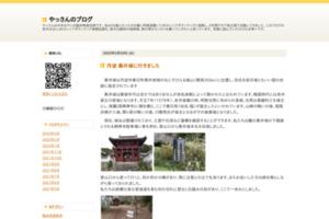 やっさんのブログ