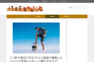 ウユニ塩湖で撮影された絶妙トリック写真ベスト21 | YOSO-Walk