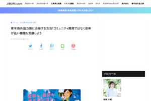 本当は教えたくない!青年海外協力隊に合格する裏技を暴露する。 | JIBURi.com