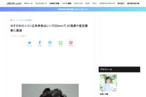 NikonD750に超広角単焦点レンズ20mm f1.8を装着。被写体に寄って撮影するとイイ感じ | JIBURi.com