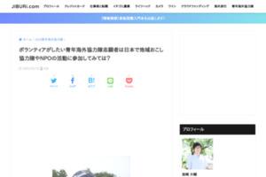 人の役に立ちたい青年海外協力隊志願者は日本でボランティアしよう | JIBURi.com