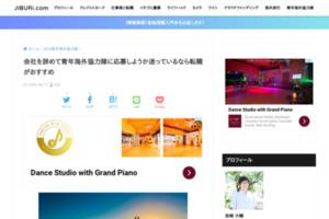 キャリアアップのために青年海外協力隊になりたい人は転職しよう | JIBURi.com