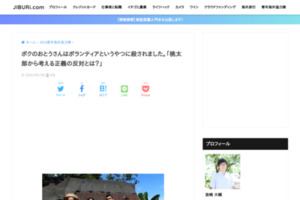ボクのおとうさんは、ボランティアというやつに殺されました。 | JIBURi.com