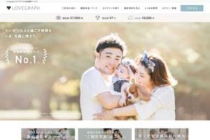 Lovegraph[ラブグラフ]|カップルフォト撮影サービス