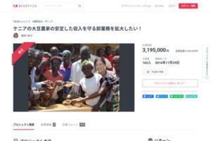 ケニアの大豆農家の安定した収入を守る卸業務を拡大したい!(薬師川智子) - READYFOR (レディーフォー)