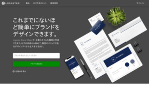 LOGASTER   ロゴメーカー   オンラインロゴ作成