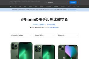 Apple - iPhone - モデルを比較する