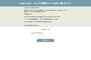 EdgeRank メルマガ登録フォーム