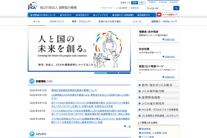 JICA - 国際協力機構