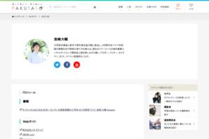 宮﨑大輔|フリー写真素材・無料ダウンロード-ぱくたそ