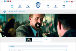 http://wwws.warnerbros.co.jp/gangstersquad/#home