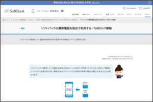 http://www.softbank.jp/mobile/support/usim/unlock_procedure/