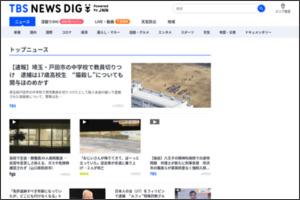 http://news.tbs.co.jp/newseye/tbs_newseye3919916.htm