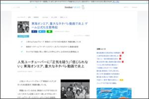https://news.livedoor.com/article/detail/18006268/