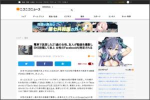 https://news.nicovideo.jp/watch/nw6894220?news_ref=ranking_accessRank