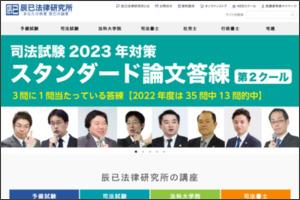 http://tatsumi.co.jp/gyousho/tokusetu/150821_gyousho_moshi/index.html