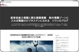 http://shiun74.blog100.fc2.com/