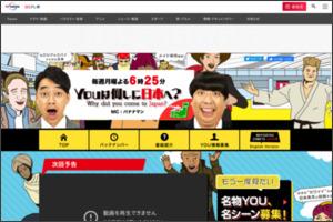 http://www.tv-tokyo.co.jp/youhananishini/
