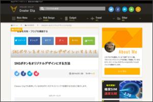 http://creatorclip.info/2014/01/sns-btn-original-design/