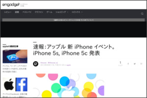 http://japanese.engadget.com/2013/09/10/iphone/