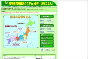 http://kafun.taiki.go.jp/