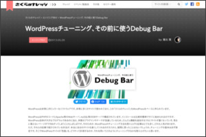 http://knowledge.sakura.ad.jp/tech/283/
