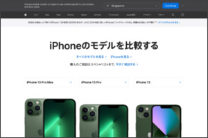 http://www.apple.com/jp/iphone/compare/