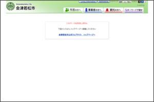 http://www.city.aizuwakamatsu.fukushima.jp/ja/shisei/torikumi/ooo/ikou_joukyou.htm