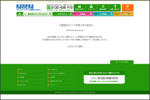 http://www.kaneka-yhc.co.jp/camp/coq10/ad01.html