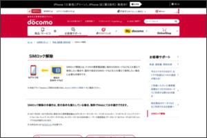 http://www.nttdocomo.co.jp/support/procedure/simcard/unlock_dcm/