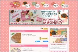 http://yanyan-machiko.com/