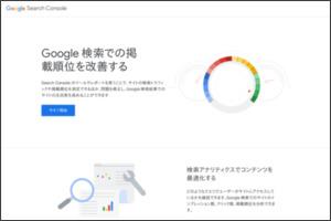 https://www.google.com/webmasters/tools/home?hl=ja