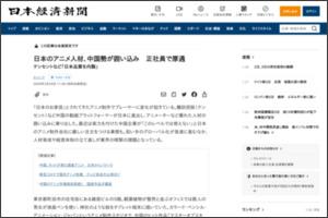 https://www.nikkei.com/article/DGXMZO57115160T20C20A3TJ1000/
