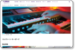 http://jp.yamaha.com/products/musical-instruments/keyboards/campaign/ez-j220/