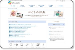 http://www.oralcom.net/dictionary/