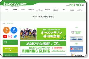 http://kitakyushu-marathon.jp/top/