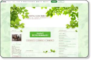 http://ameblo.jp/oda-dentalclinic/