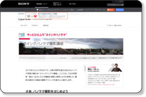 http://www.sony.jp/cyber-shot/panorama/tips.html