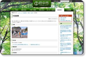 http://www.city.fuchu.tokyo.jp/shisetu/kankyo/koen/kotuyuen.html