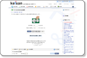 http://keisan.casio.jp/exec/system/1161228815