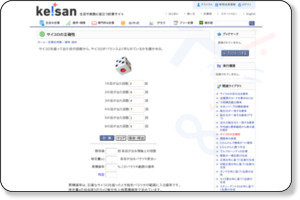 http://keisan.casio.jp/exec/system/1184294513