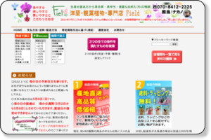 http://shop.field.yokohama/?mode=srh&cid=2237715%2C0&keyword=;image.y=57
