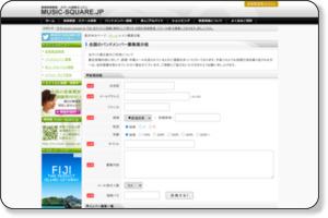 http://music-square.jp/membo/